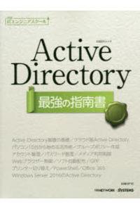 Active Directory最強の指南書