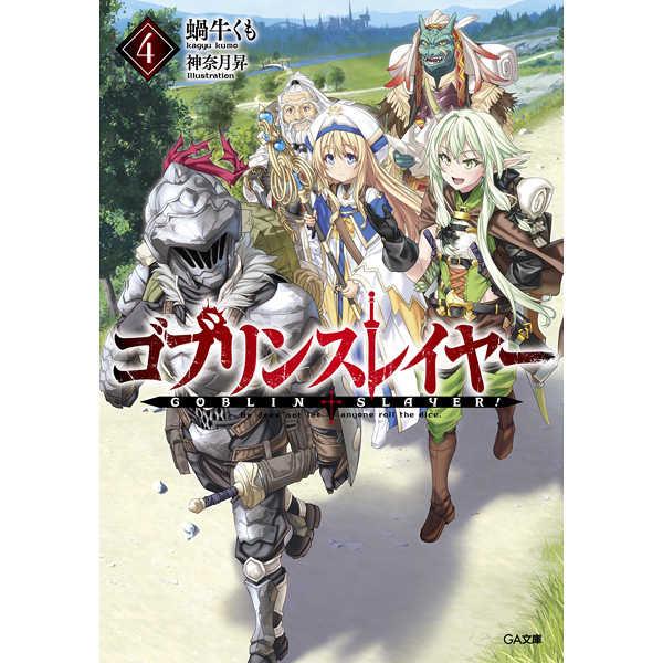 ゴブリンスレイヤー 4 ドラマCD付き限定特装版
