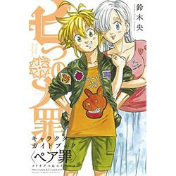 七つの大罪キャラクターガイドブック〈ペア罪(シン)〉メリオダス&エリザベス