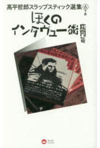 高平哲郎スラップスティック選集 6下巻