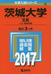 茨城大学 文系 人文・教育学部 2017年版