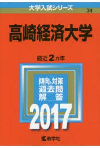 高崎経済大学 2017年版