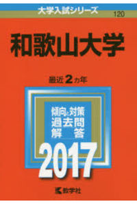 和歌山大学 2017年版