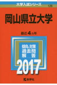 岡山県立大学 2017年版