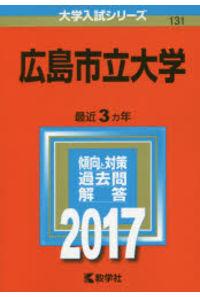 広島市立大学 2017年版
