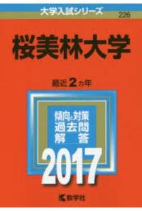 桜美林大学 2017年版