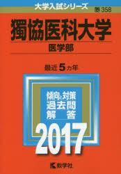 獨協医科大学 医学部 2017年版