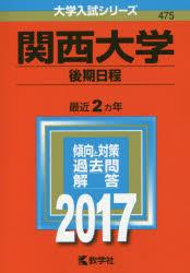 関西大学 後期日程 2017年版