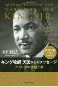 キング牧師天国からのメッセージ アメリカの課題と夢