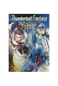 Thunderbolt Fantasy東離劍遊紀アンソロジー