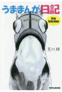 うままんが日記New Selection