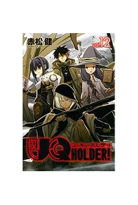 UQ HOLDER! vol.12