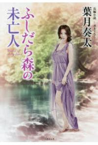 ふしだら森の未亡人 長編小説