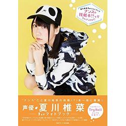 ナンスの挑戦本!!ってなんナンスか!? 夏川椎菜1stフォトブック