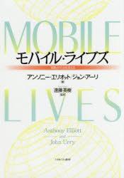 モバイル・ライブズ 「移動」が社会を変える