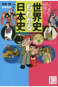 いっきに!同時に!世界史もわかる日本史