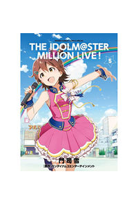 アイドルマスターミリオンライブ! 5