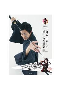 刀剣乱舞-ONLINE-公式イメージポーズ写真集 刀剣乱舞-ONLINE-公認