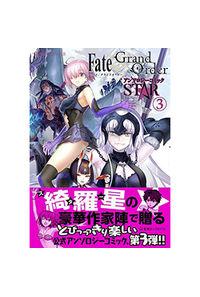 Fate/Grand OrderアンソロジーコミックSTAR 3