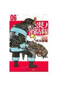 炎炎ノ消防隊 06