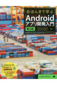 ほんきで学ぶAndroidアプリ開発入門