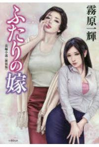 ふたりの嫁 長編小説 新装版