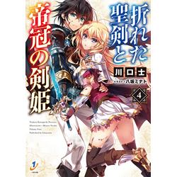 折れた聖剣と帝冠の剣姫 4