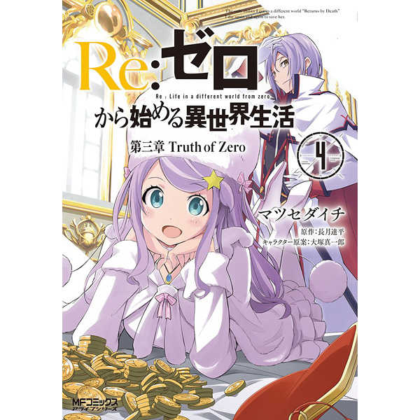 Re:ゼロから始める異世界生活 第三章Truth of Zero 4