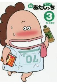 アニメ新あたしンち 3