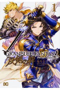 GRANBLUE FANTASY双剣の絆 1