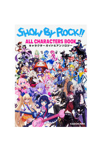SHOW BY ROCK!!ALL CHARACTERS BOOKキャラクターガイド&アンソロジー