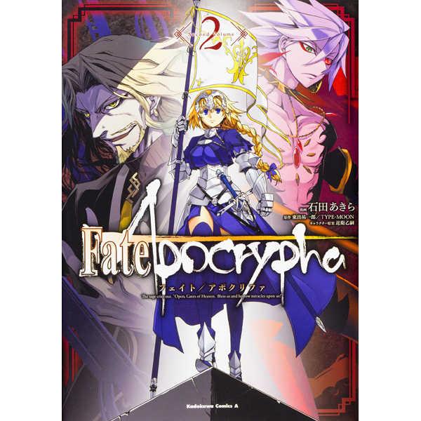Fate/Apocrypha 2