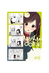 ひとりぼっちの○○生活 vol.3