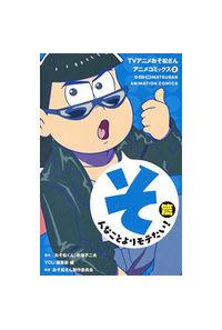 TVアニメおそ松さんアニメコミックス 2