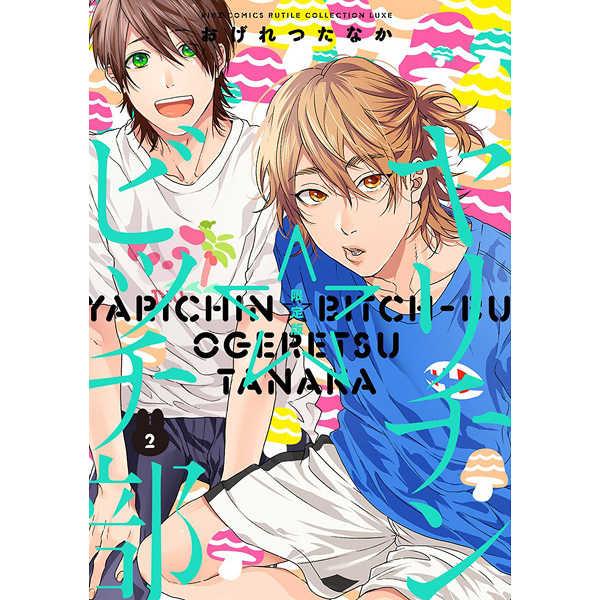 限定版 ヤリチン☆ビッチ部   2