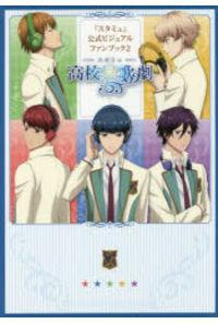 『スタミュ』公式ビジュアルファンブック 高校星歌劇 2