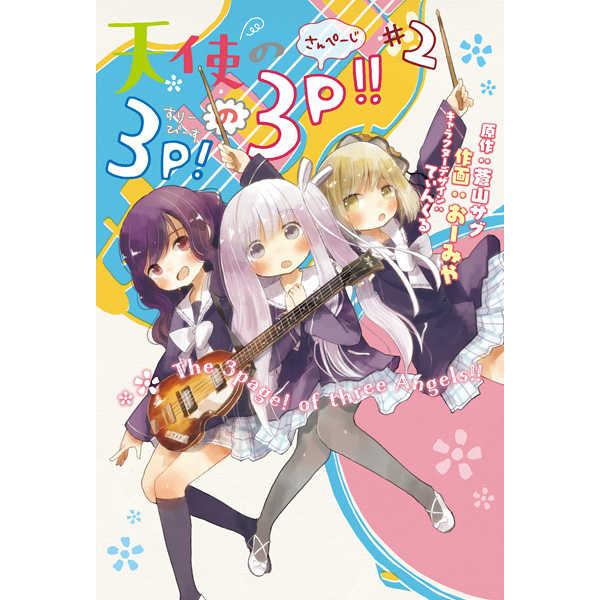 天使の3P(すりーぴーす)!の3P(さんぺーじ)!! #2