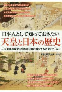 日本人として知っておきたい天皇と日本の歴史 天皇家の歴史を知れば日本の成り立ちが見えてくる