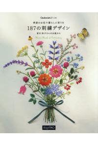 季節のお花で暮らしに彩りを187の刺繍デザイン 青木和子さんのお庭から