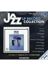 ジャズ・LPレコード・コレク 12 全国