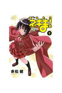 魔法先生ネギま! Volume9 新装版