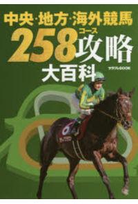 中央・地方・海外競馬258コース攻略大百科