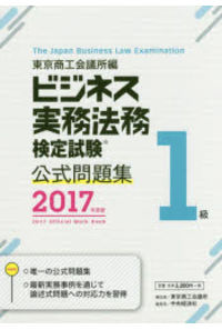ビジネス実務法務検定試験1級公式問題集 2017年度版