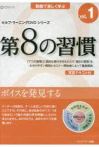 DVD 第8の習慣   1 ボイスを発見