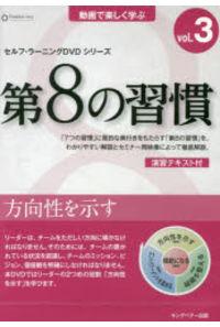 DVD 第8の習慣   3 方向性を示す