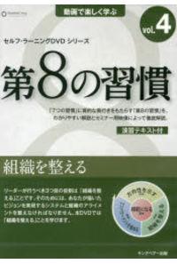 DVD 第8の習慣   4 組織を整える
