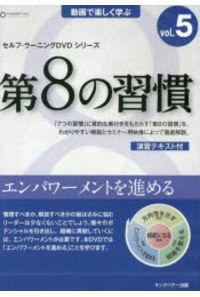 DVD 第8の習慣   5 エンパワーメ