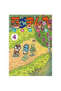 しんそー版 忍ペンまん丸   4
