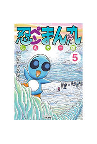 しんそー版 忍ペンまん丸   5