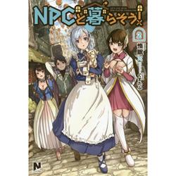 NPCと暮らそう! 2